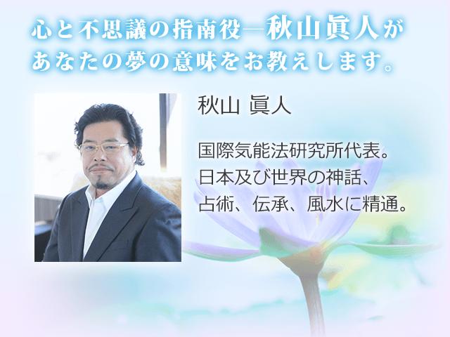 秋山眞人 国際気能法研究所代表。日本及び世界の神話、占術、伝承、風水に精通。