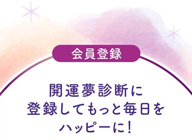 会員登録 開運夢診断(月額324円)に登録してもっと毎日をハッピーに!