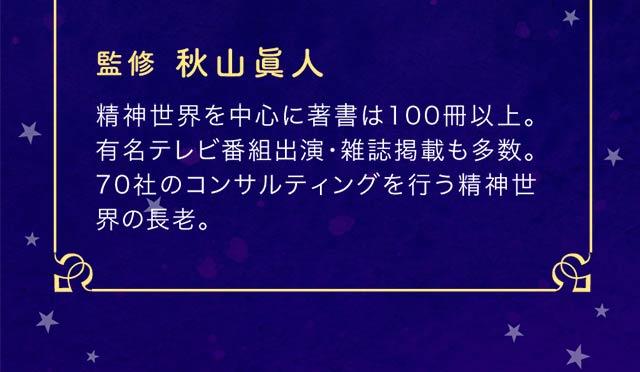 監修 秋山眞人 精神世界を中心に著書は100冊以上。有名テレビ番組出演・雑誌掲載も多数。70社のコンサルティングを行う精神世界の長老。