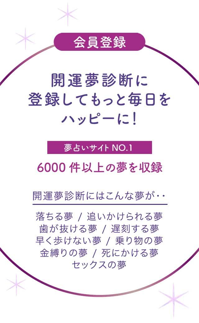 会員登録 開運夢診断(月額330円)に登録してもっと毎日をハッピーに!